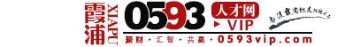 霞浦0593人才网