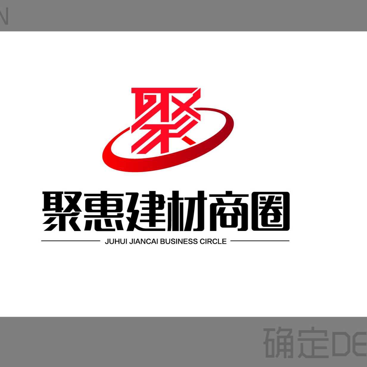 霞浦聚惠企业管理有限公司