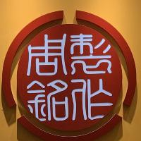 福州周铭制作文化传播有限公司
