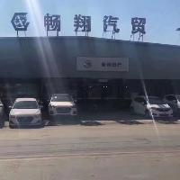 霞浦畅翔汽贸