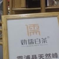 霞浦县天然峰茶业有限公司